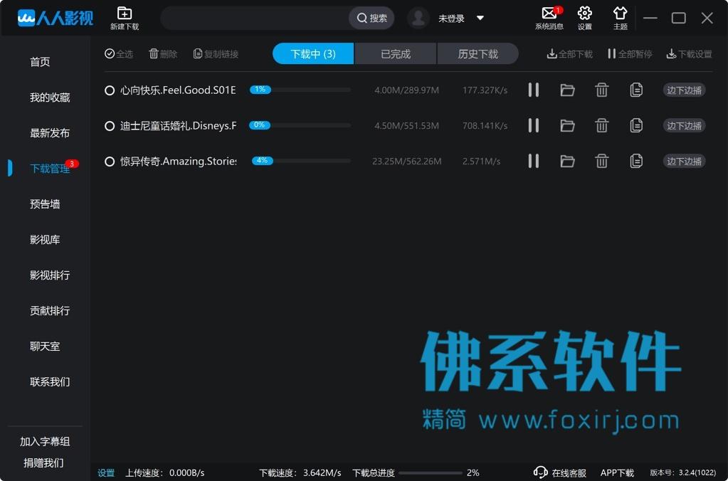 影视资源下载软件人人影视 官方正式版