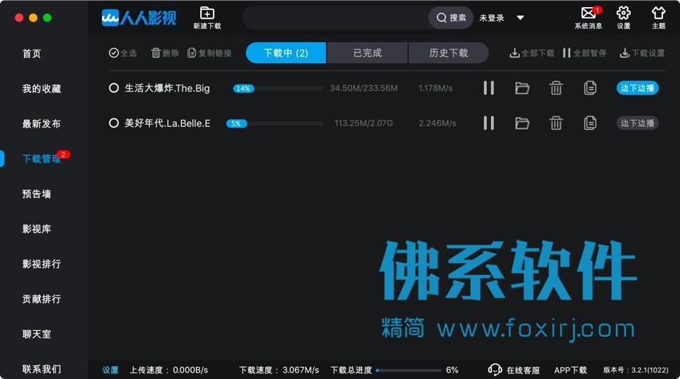 影视资源下载软件 人人影视 for Mac 官方正式版