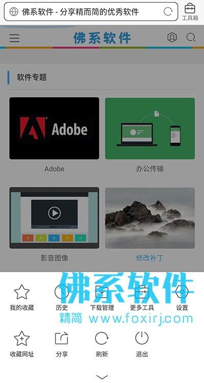 国产浏览器 QQ浏览器 去广告精简版