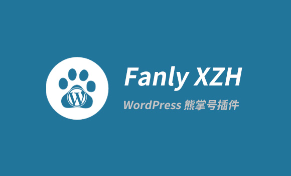 【Fanly XZH V1.7】百度熊掌 ID页面网页改造插件[WordPress插件]-it168资源网