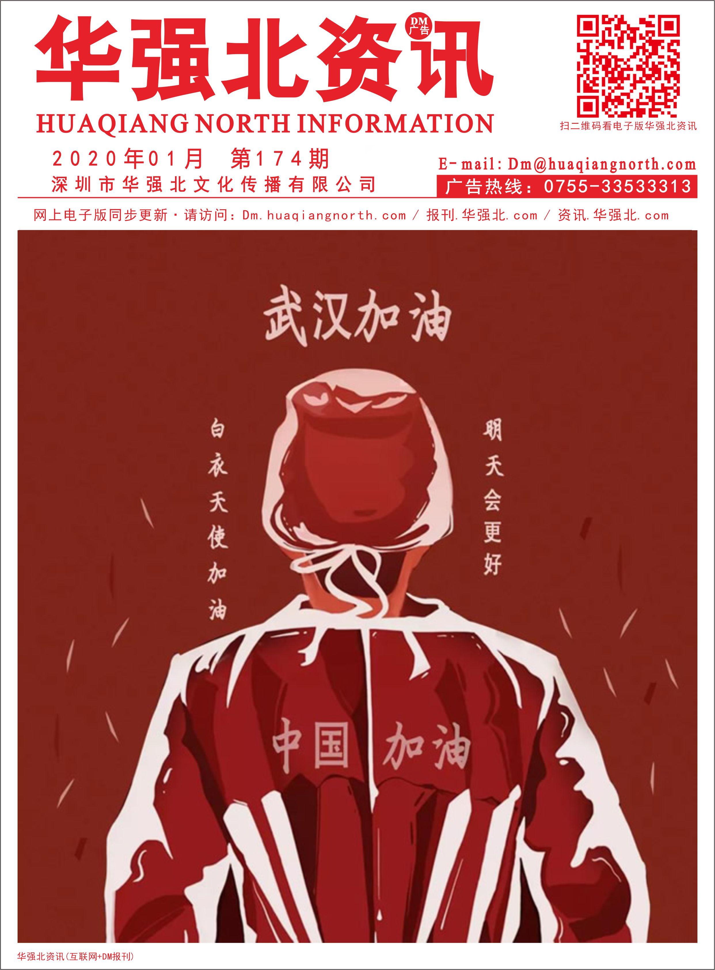 华强北资讯第174期