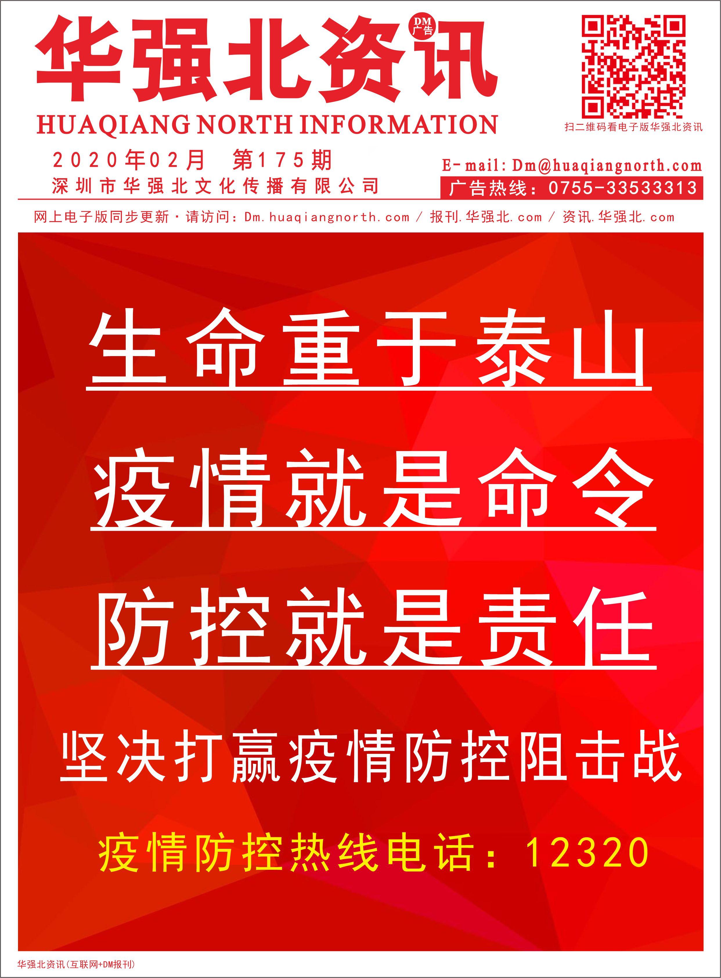 华强北资讯第175期