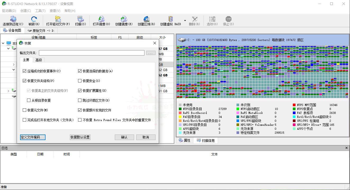R-STUDIO数据恢复专业版