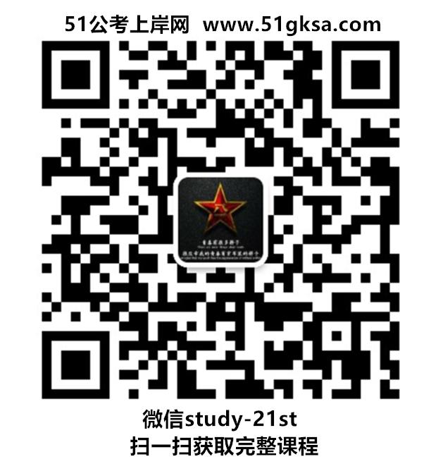 [中公]2020年军队文职数学3+化学_51公考上岸插图(1)