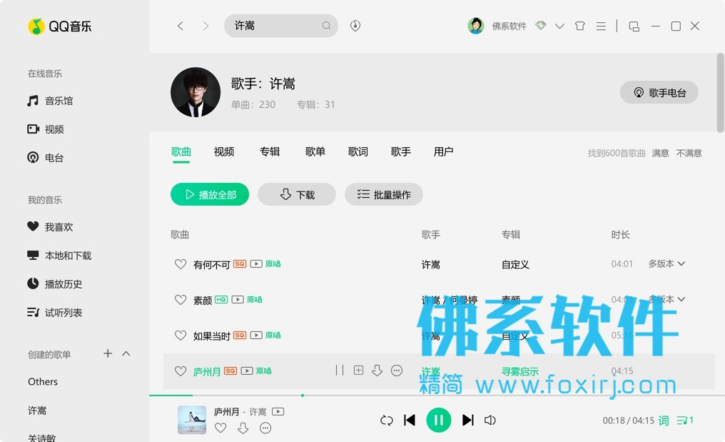 QQ音乐 修改DTS音效去广告精简版