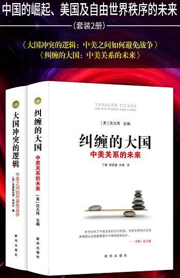 中国的崛起、美国及自由世界秩序的未来(套装2册) 【沈大伟/克里斯托弗·科克尔】epub+mobi+azw3_电子书_下载