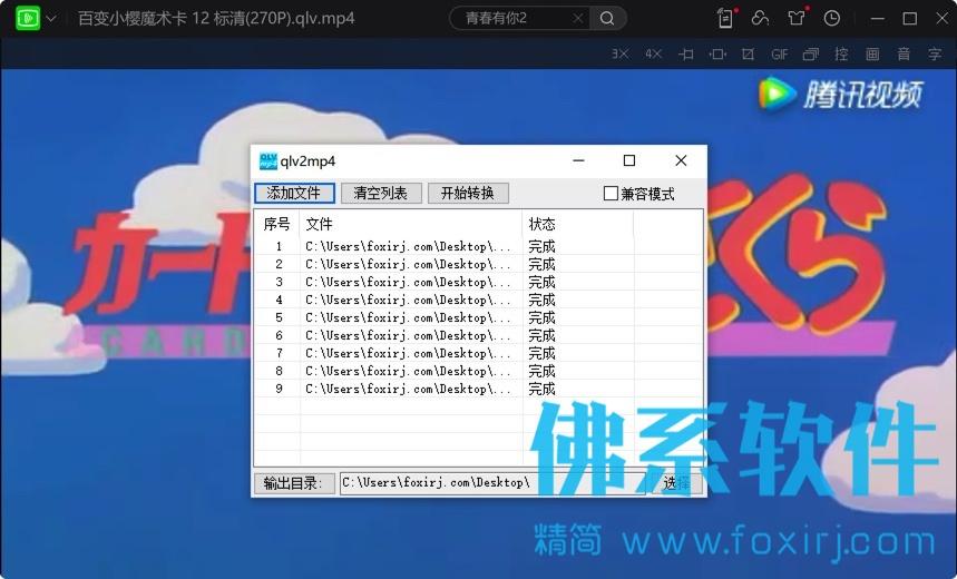 腾讯视频qlv格式转换器 qlv2mp4 单文件版
