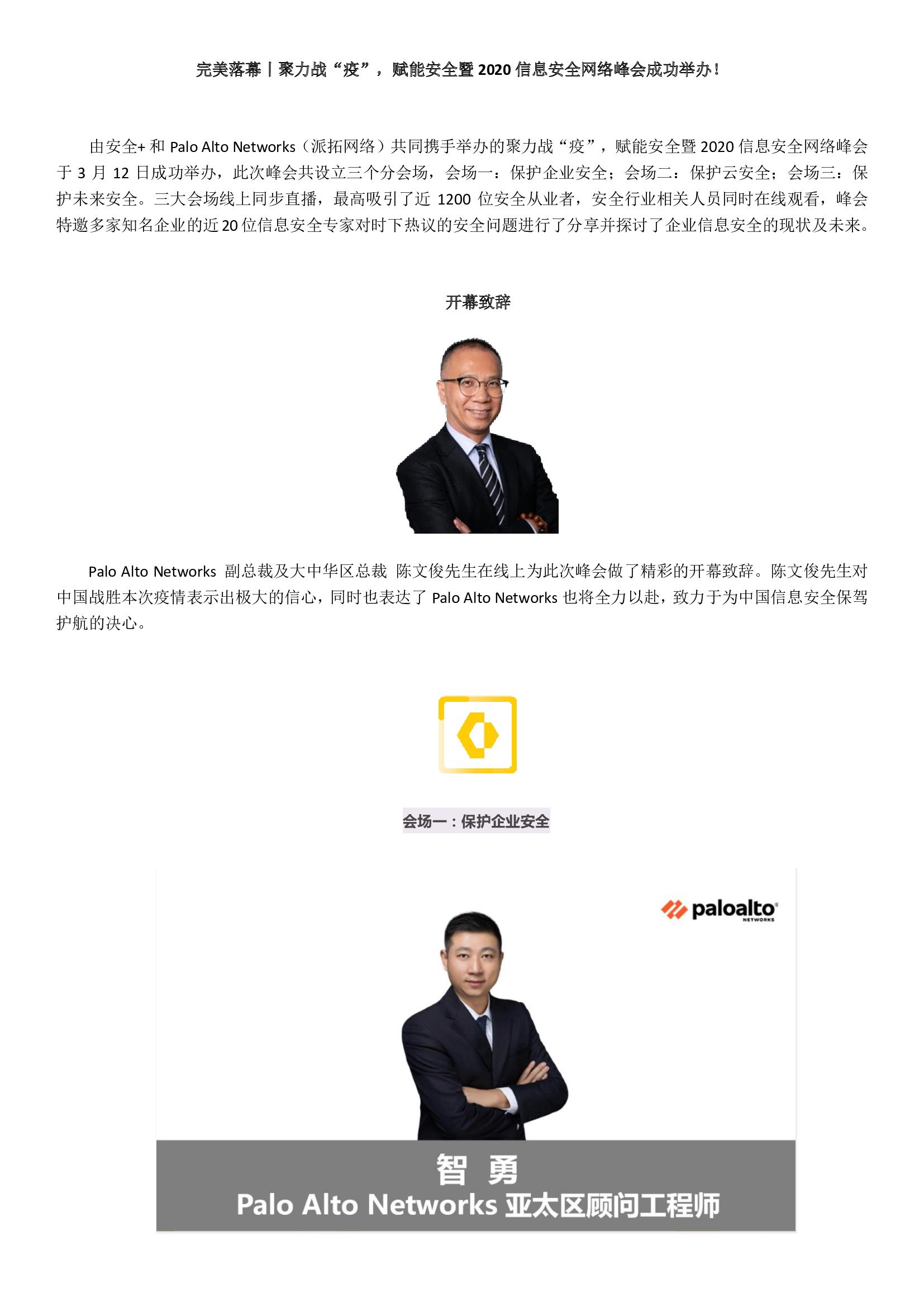 """完美落幕丨聚力战""""疫"""",赋能安全暨2020信息安全网络峰会成功举办!"""