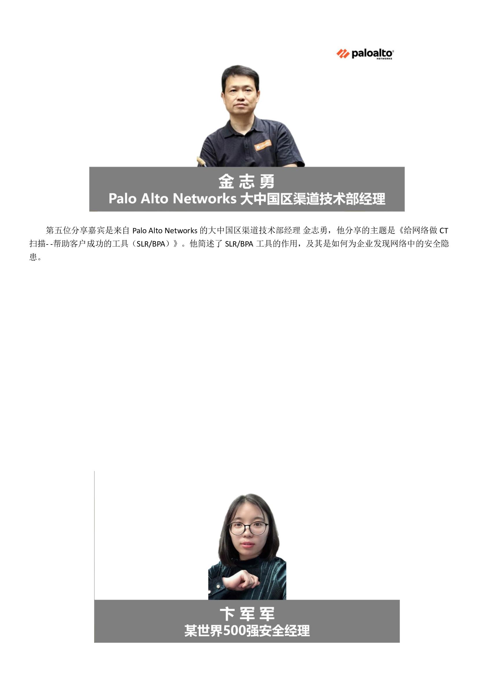 """完美落幕丨聚力战""""疫"""",赋能安全暨2020信息安全网络峰会成功举办!-RadeBit瑞安全"""