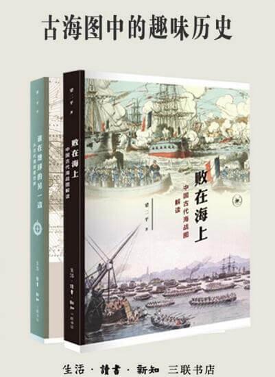 古海图中的趣味历史:败在海上+谁在地球的另一边【梁二平】epub+mobi+azw3_电子书_下载