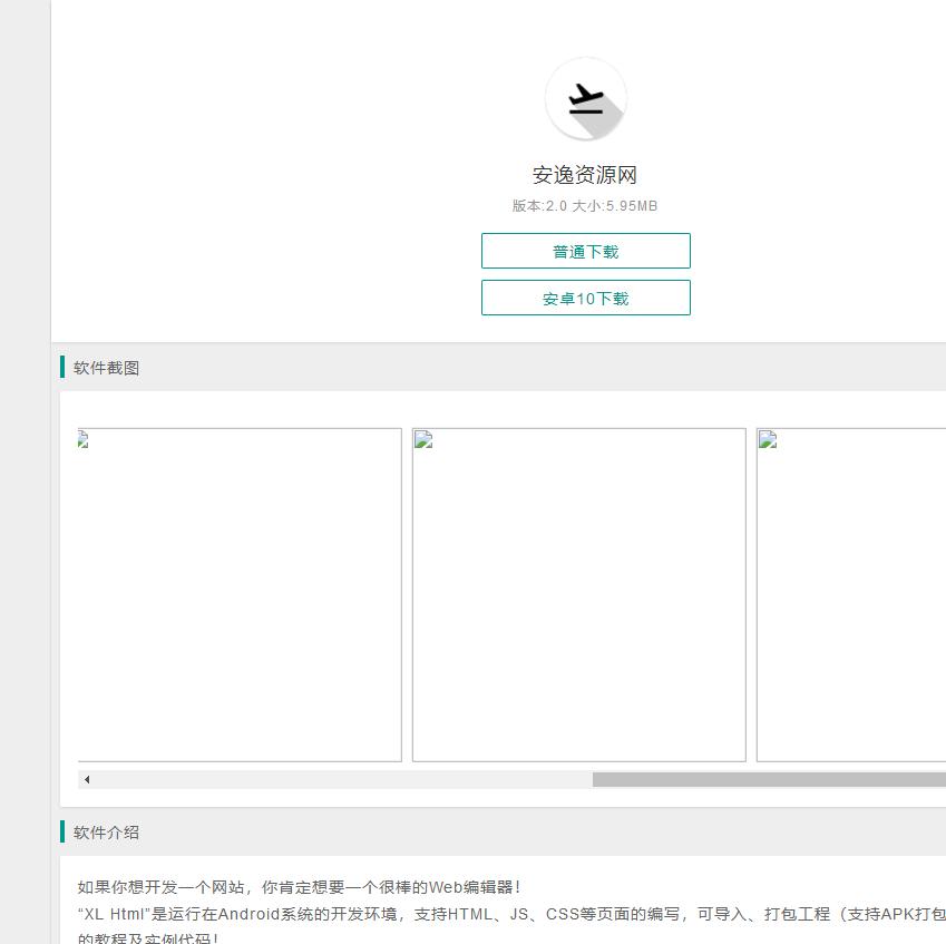 HTML简洁好看的安卓软件下载页
