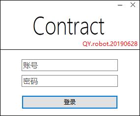 契约机器人