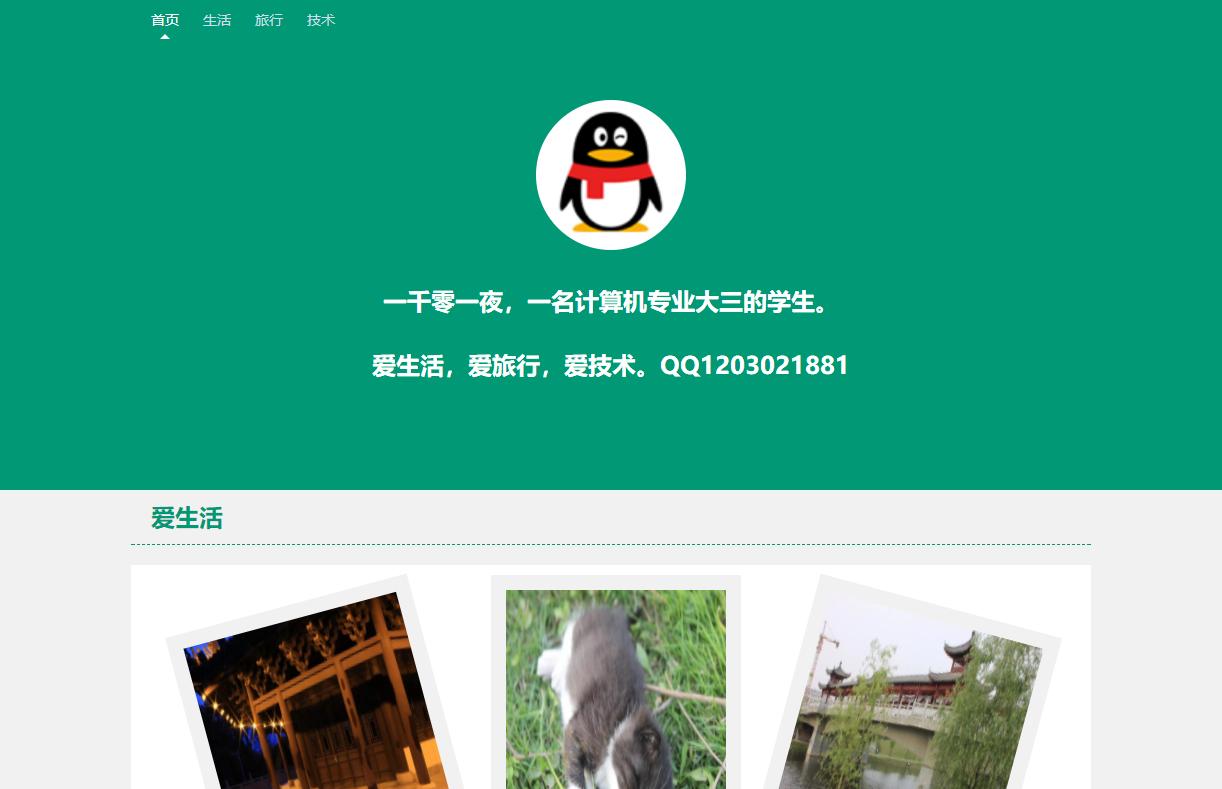 简约单色个人主页html源码