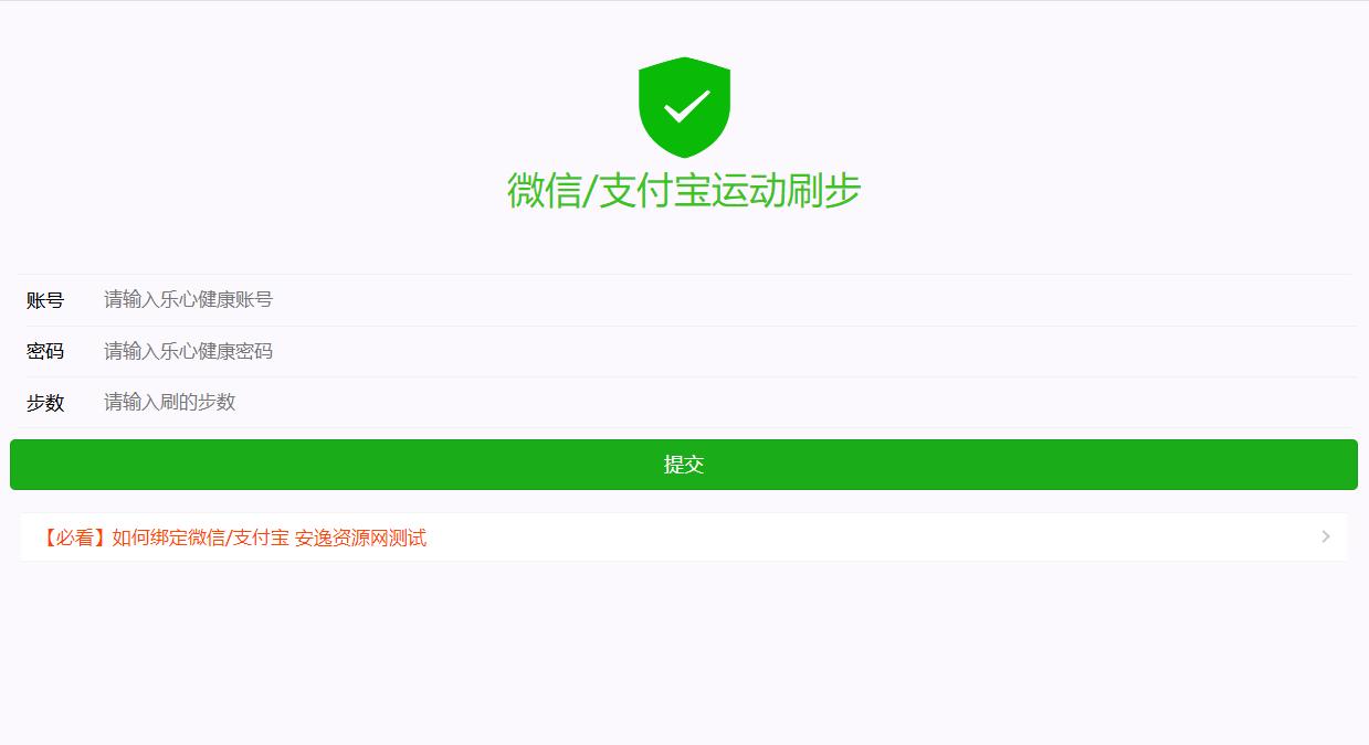 微信支付宝网页在线运动步数源码