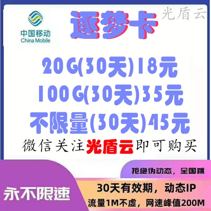 2020稳定赚钱项目流量卡【站长自营】