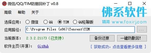 微信/QQ/TIM的消息防撤回补丁 RevokeMsgPatcher 单文件版