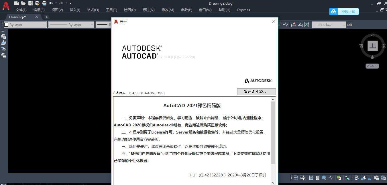 AutoCAD 2021 绿色精简破解版