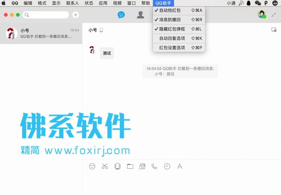 腾讯QQ小助手 QQRedPackHelper for Mac 消息防撤回/自动抢红包/自动回复消息