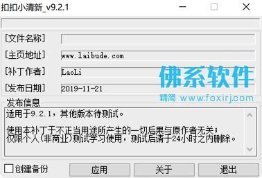 腾讯QQ小清新补丁 去各种广告干扰单文件版