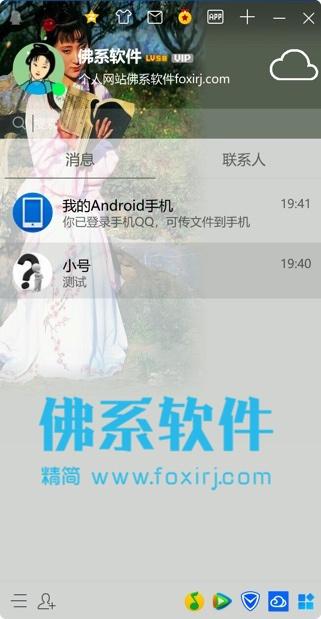 腾讯QQ 消息防撤回去广告精简增强版