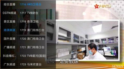 FHD直播app_v2020.3.50 丰富的港澳台频道
