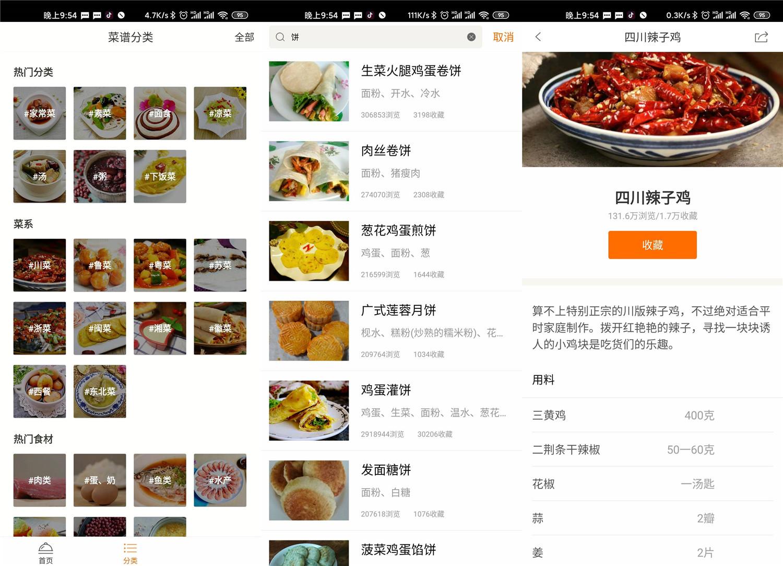 APP家常菜v2.6.0 做菜必看