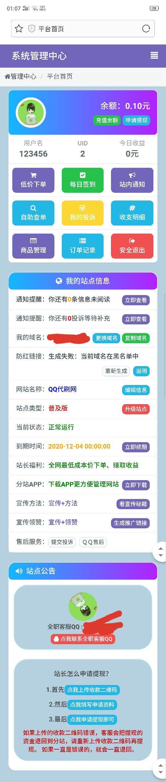 彩虹代刷6.00系统分站美化模板