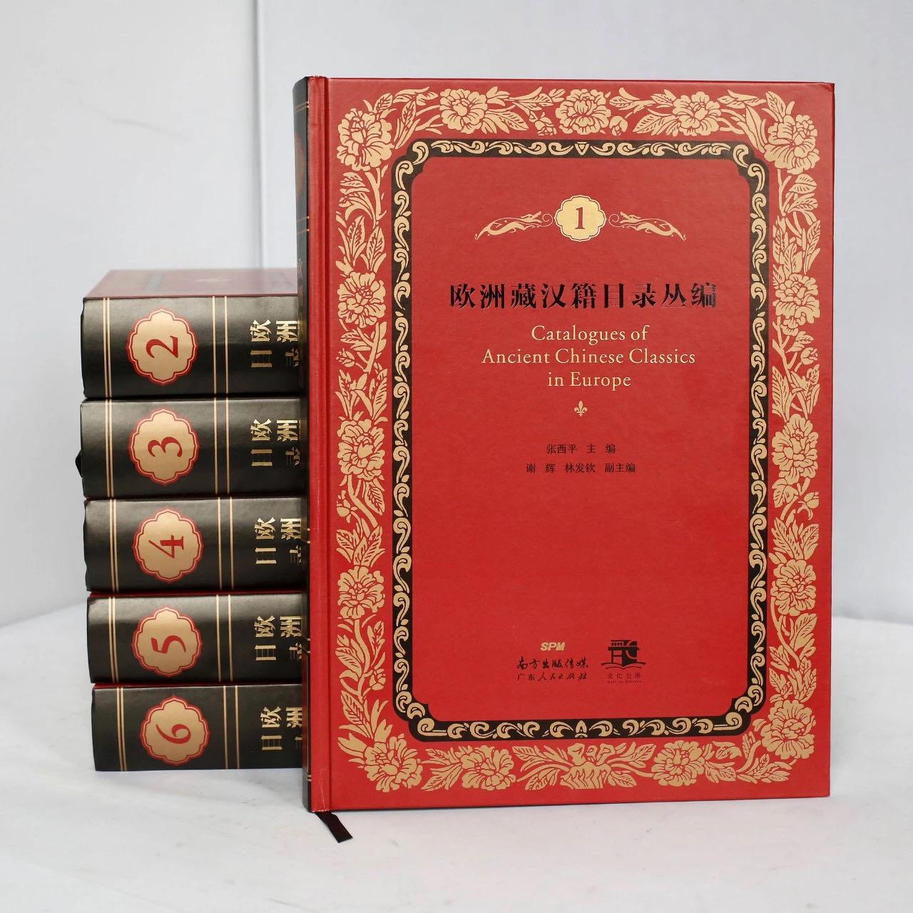 张西平主编:《欧洲藏汉籍目录丛编》(2020)