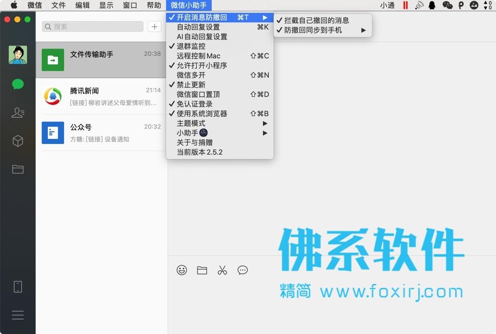 微信小助手WeChaEextension for Mac 消息防撤回/自动回复/多开