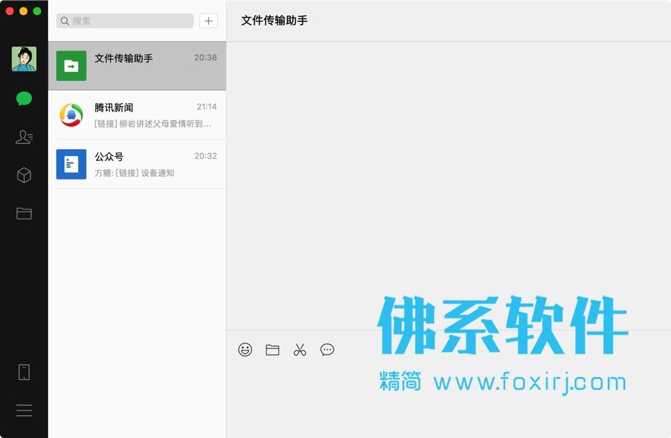 即时聊天工具 微信 for Mac 官方正式版+消息防撤回