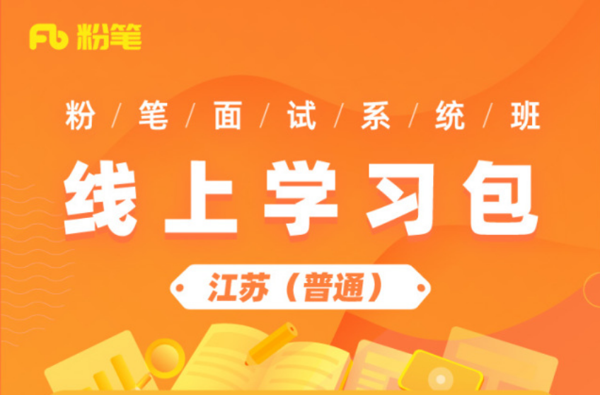 [粉笔]2020年江苏省考面试系统班插图