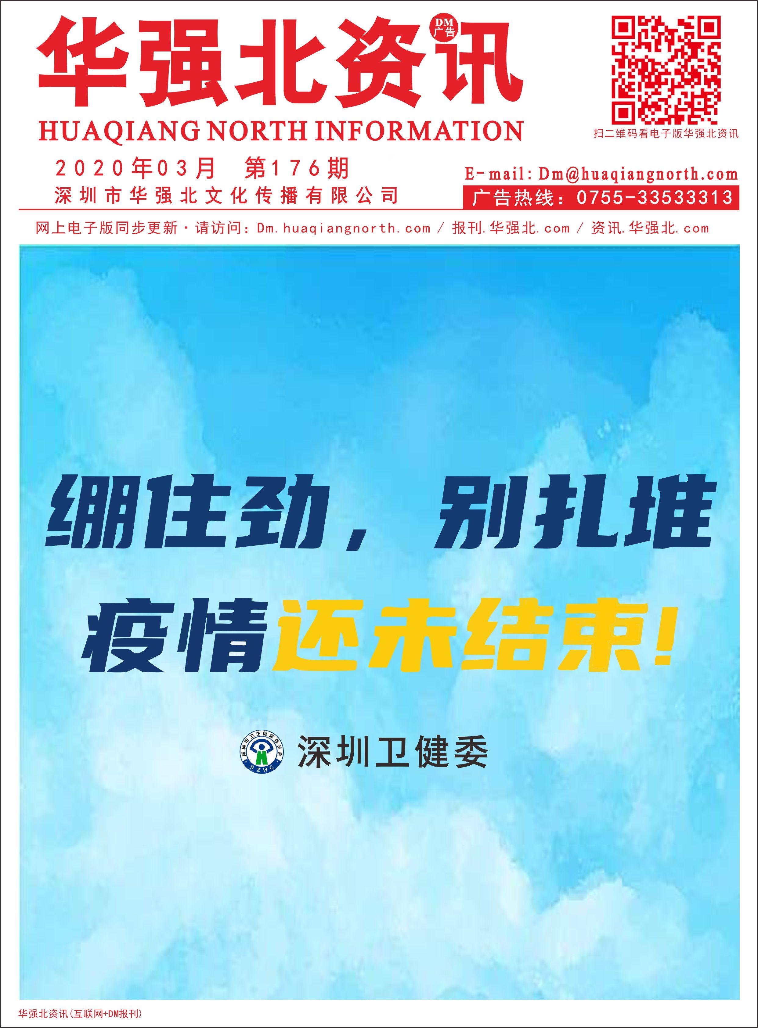 华强北资讯第176期