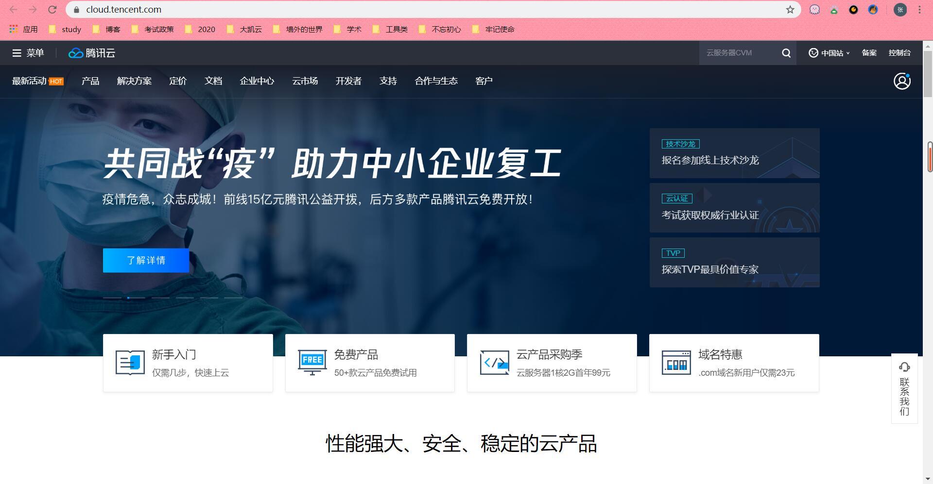 腾讯云官网