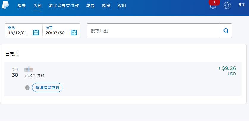 【不懂就问】国区paypal给香港paypal转账的问题-天际部落
