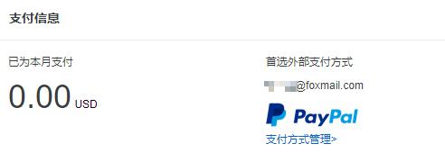 【不懂就问】国区paypal给香港paypal转账的问题插图(1)