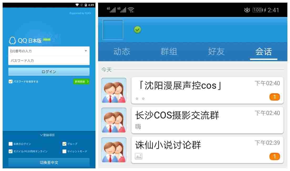 QQ2012日本版V3.0 可正常登陆聊天使用