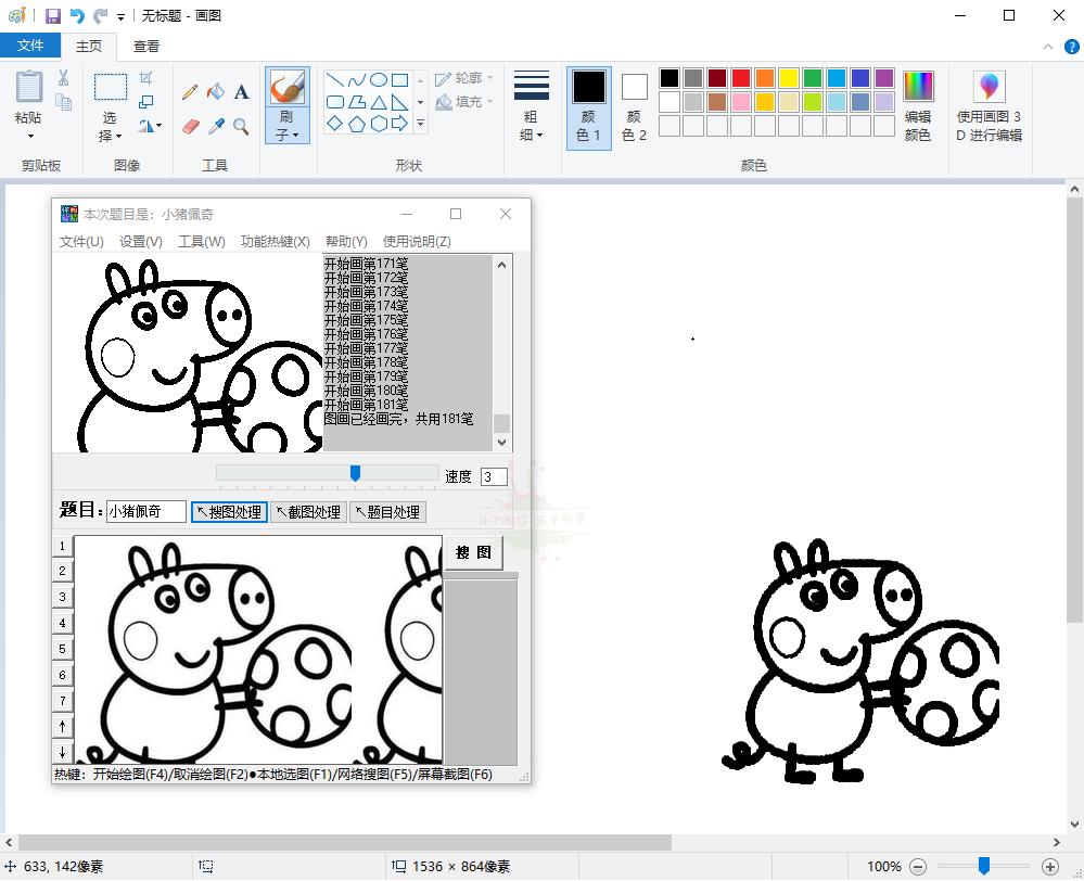 EXE QQ游戏你画我猜自动绘画辅助