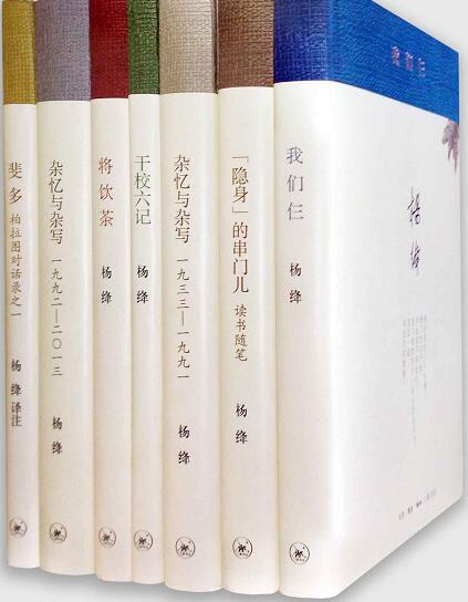 杨绛著译七种【杨绛】epub+mobi+azw3_电子书_下载