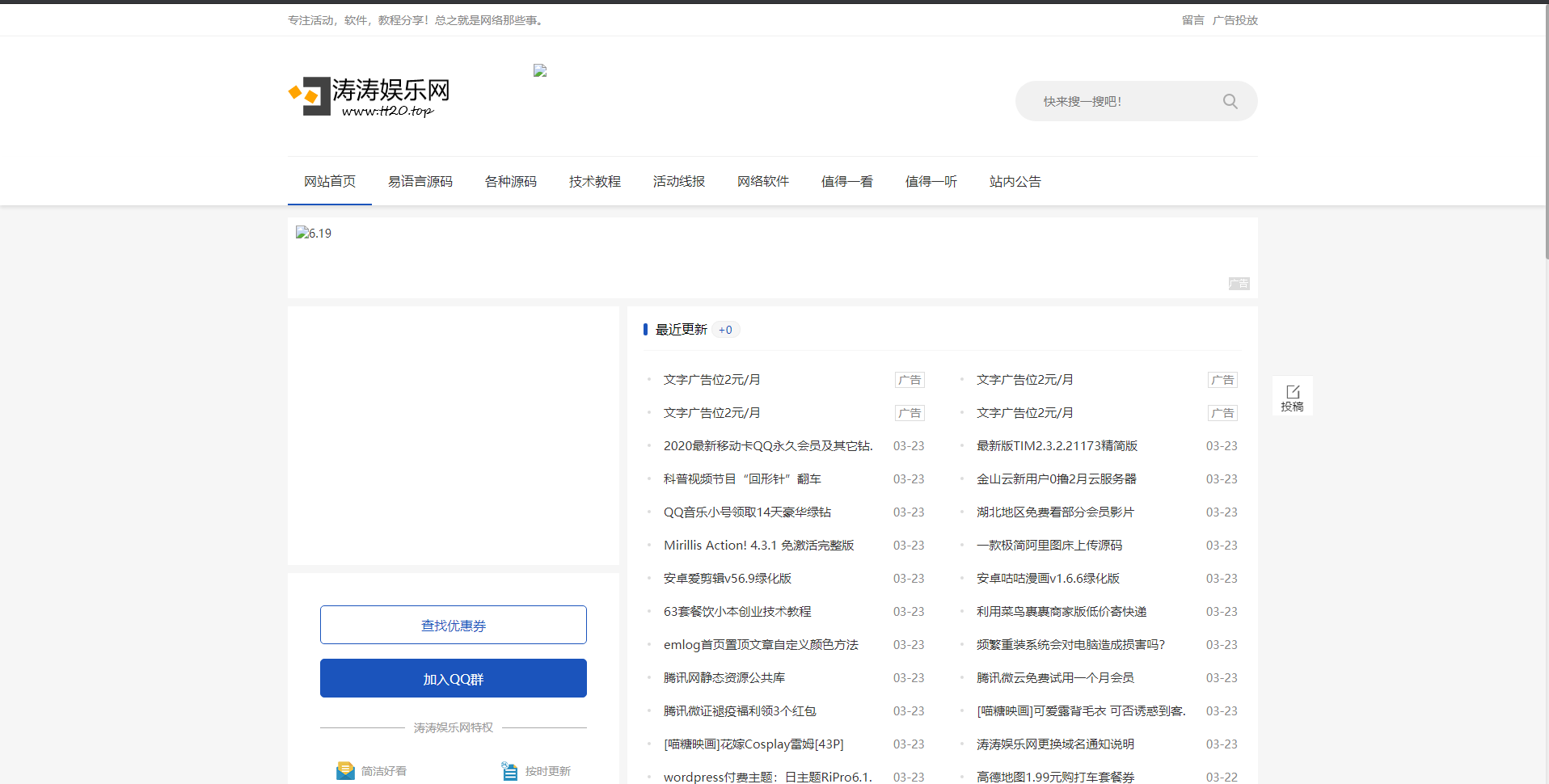 emlog涛涛娱乐网源码自带200多条数据打包
