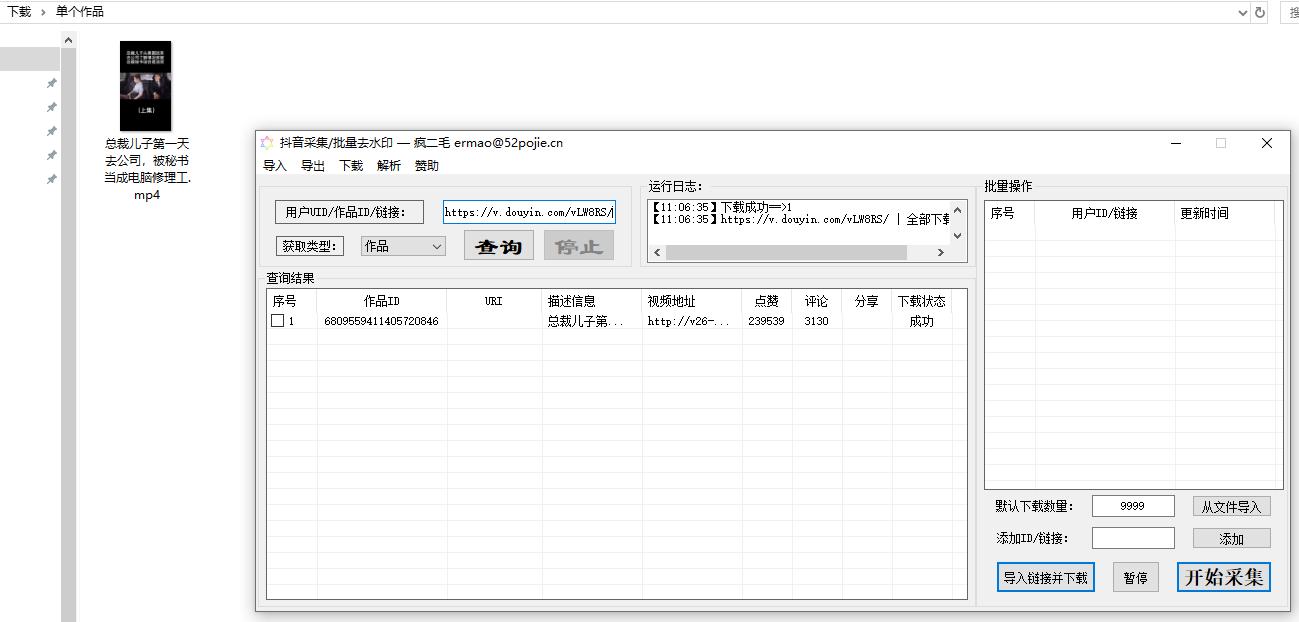 EXE快手-抖音批量采集去水印软件