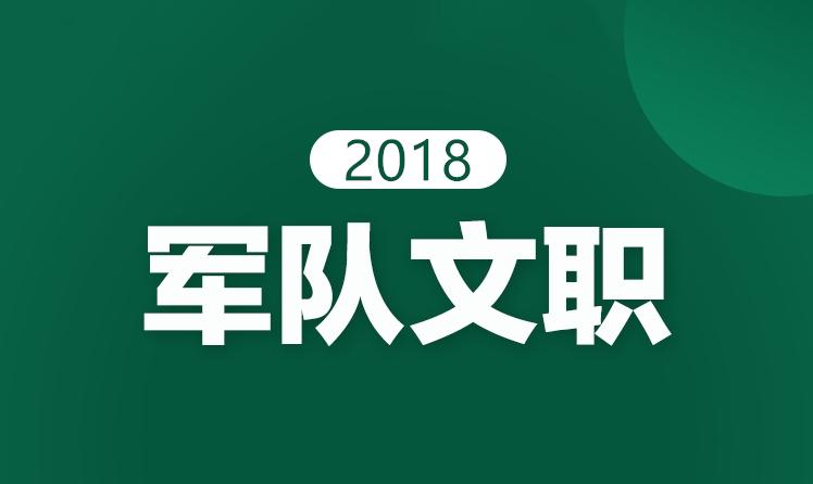 [粉笔]2018军队文职专项课临床医学插图