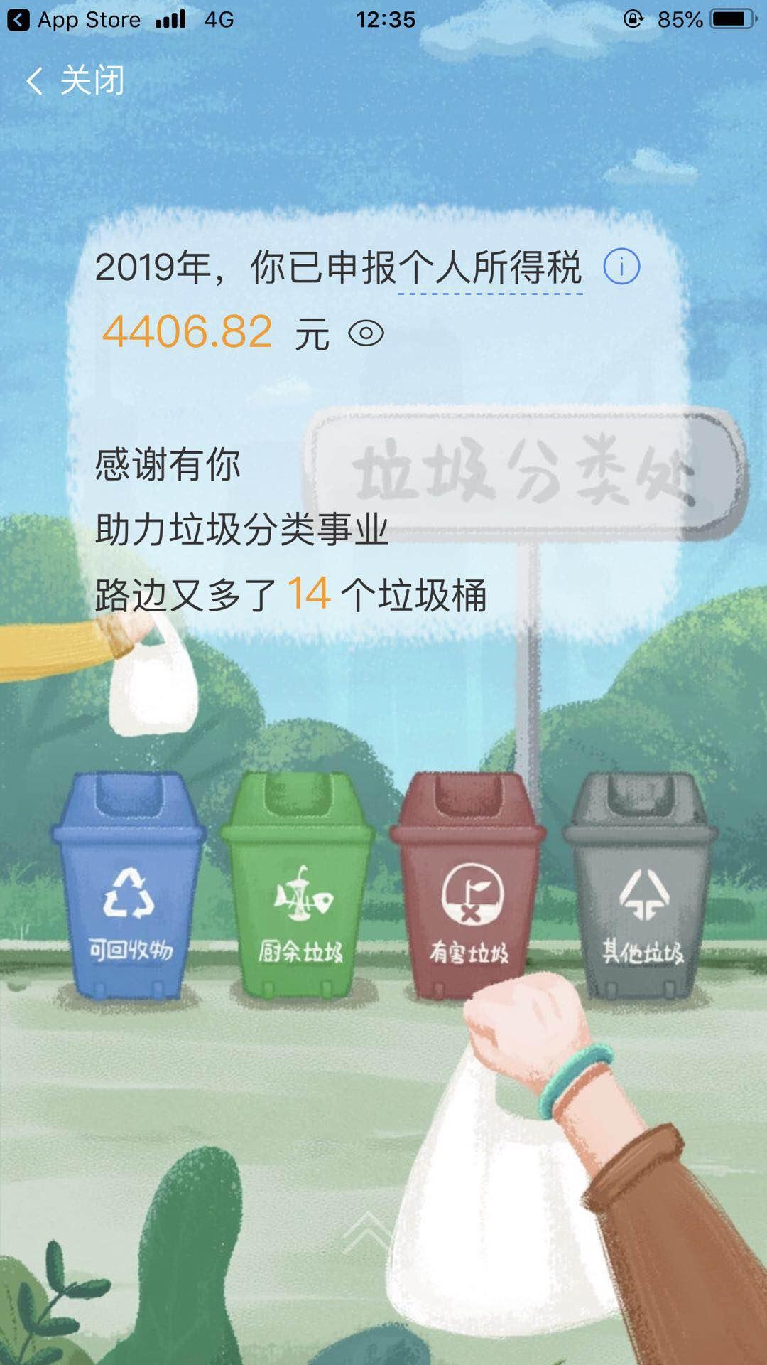 原来垃圾桶这么贵啊插图