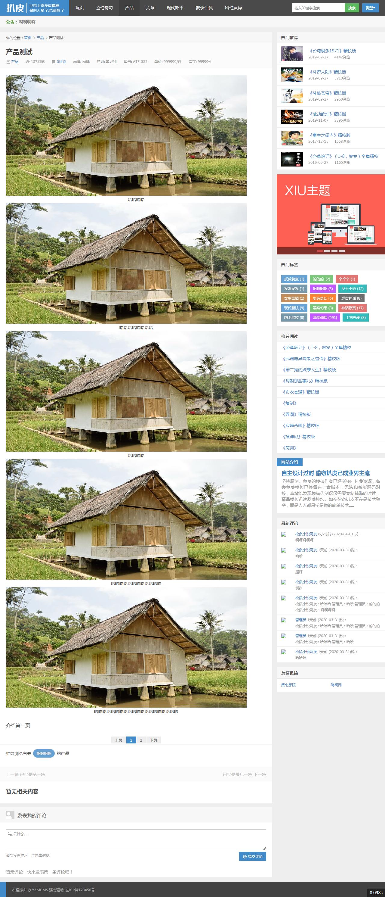 产品页 图集