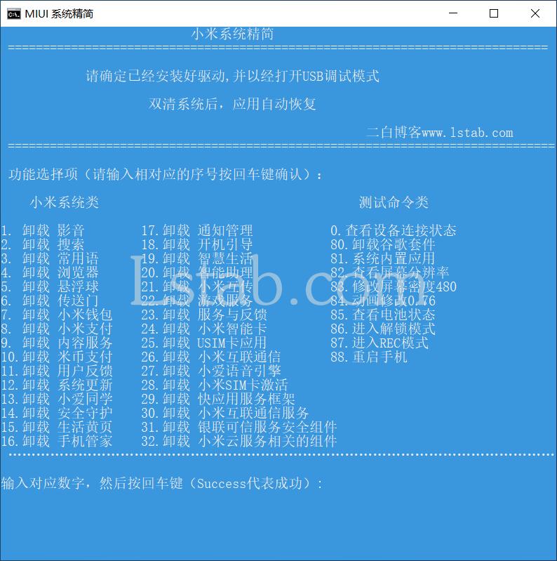 小米MIUI免root一键删除系统内置软件