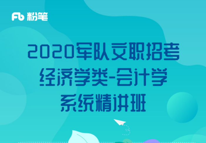 FB2020年军队文职招考系统精讲班经济学类会计学插图