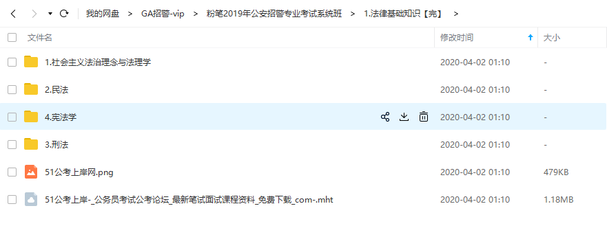 [粉笔]2019年公安招警专业考试系统班插图(1)
