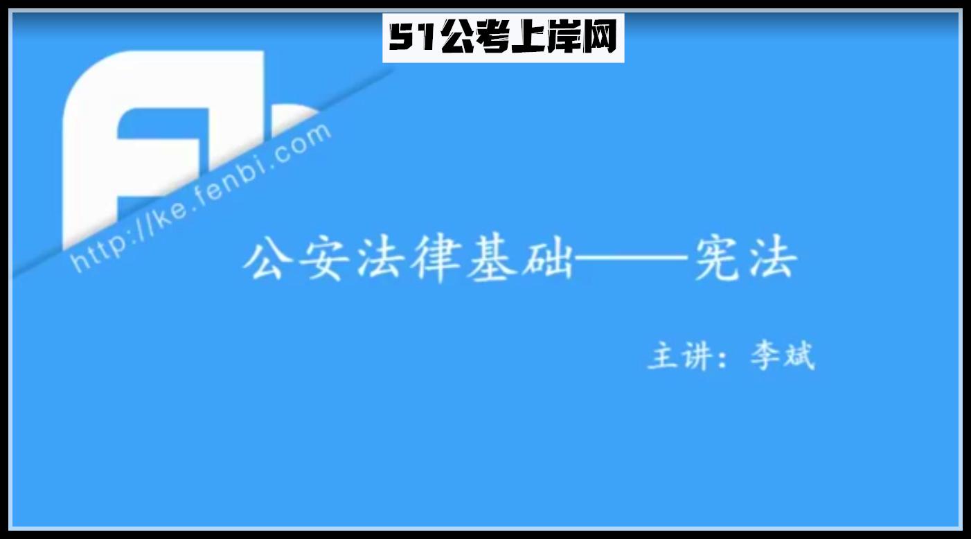 [粉笔]2019年公安招警专业考试系统班