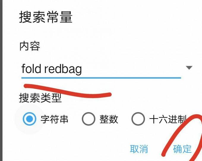 如何使用MT管理器设置QQ防撤回