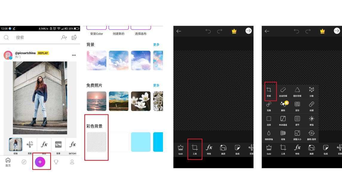 微信半透明头像制作教程