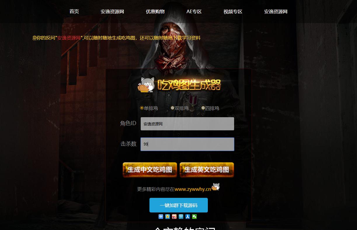 HTML绝地求生吃鸡图在线生成源码